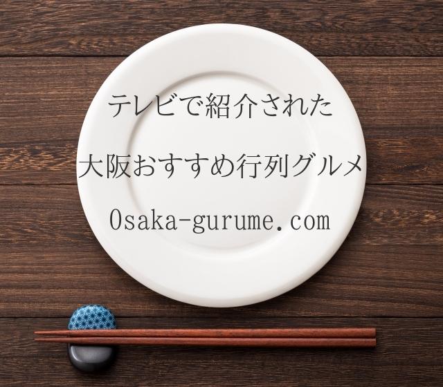 ハズレなし⁉テレビで紹介された大阪おすすめ行列グルメ‼