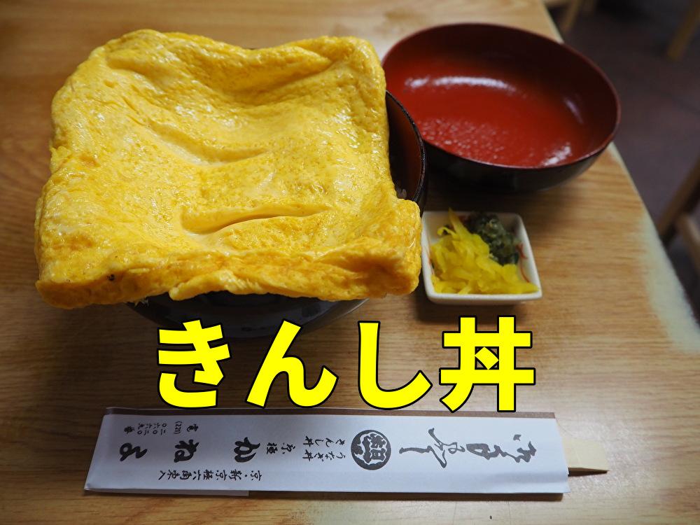 京極かねよ きんし丼 アイキャッチ