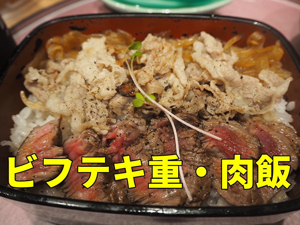 ロマン亭 錦重 アイキャッチ