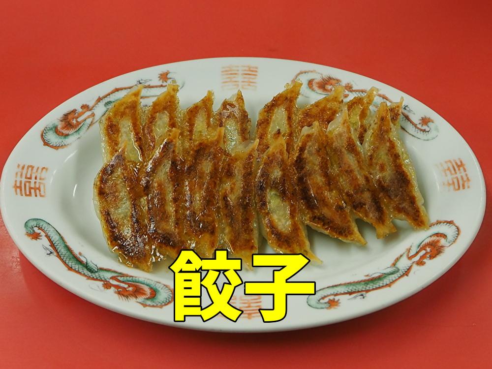 丸正 餃子 アイキャッチ