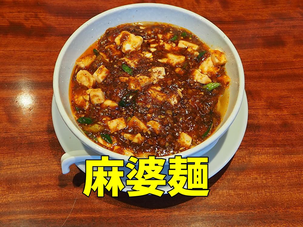 蝋燭屋 麻婆麺 アイキャッチ