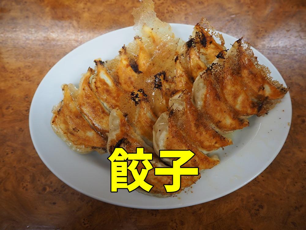 ミスターギョーザ 餃子 アイキャッチ