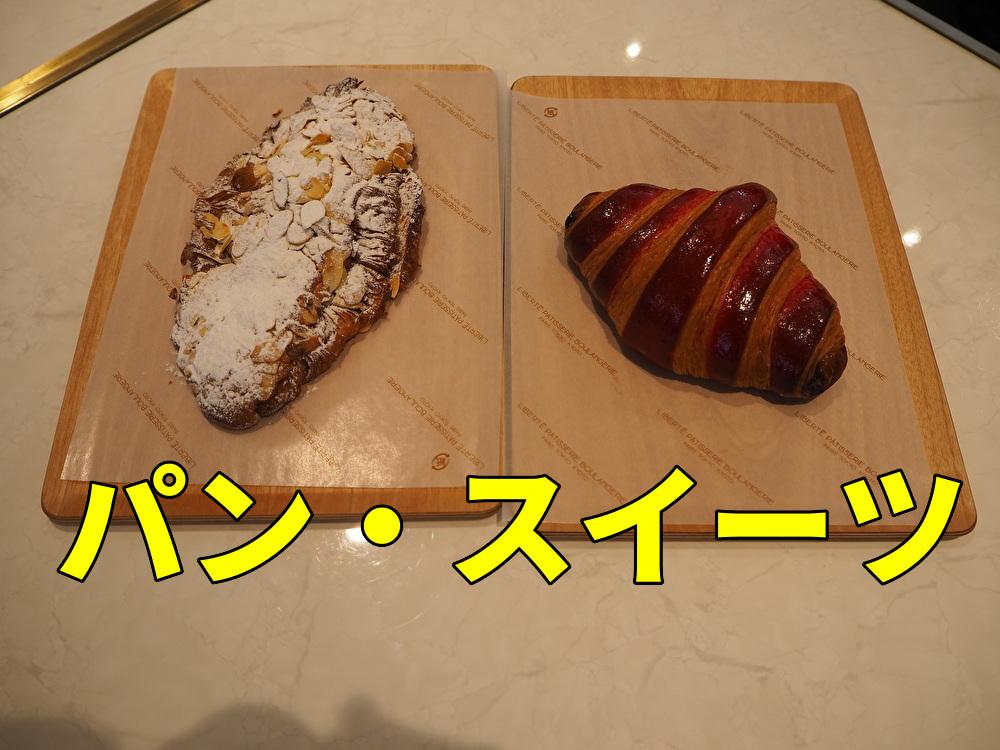 リベルテ京都 パン アイキャッチ
