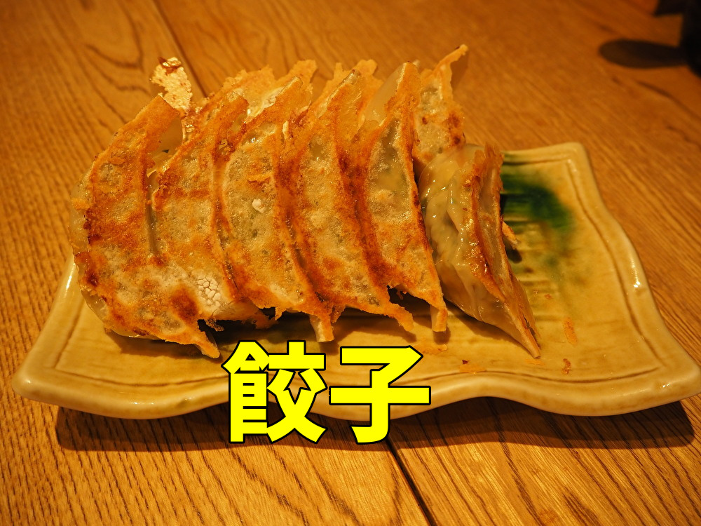 亮昌 餃子 アイキャッチ