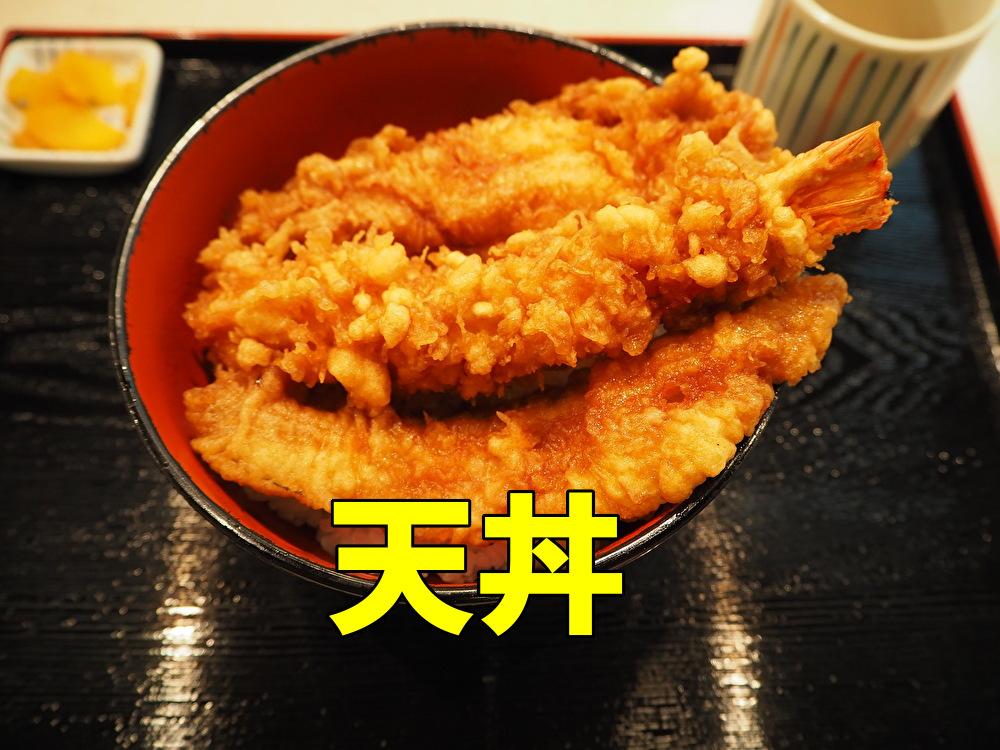 天周 天丼 アイキャッチ