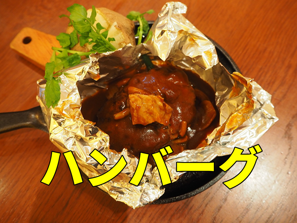 東洋亭 ハンバーグ アイキャッチ