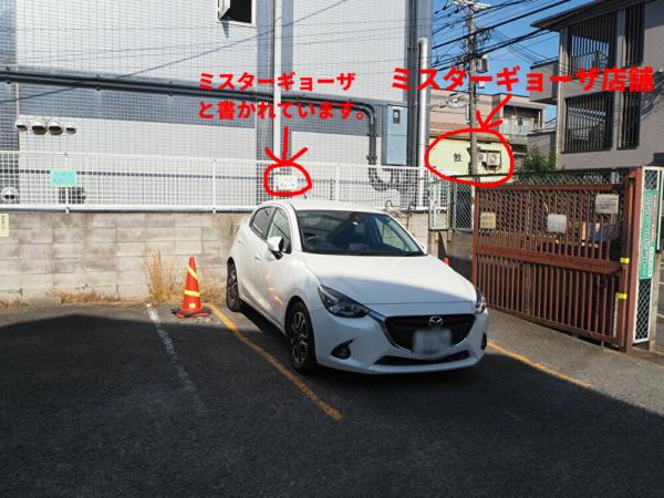 ミスターギョーザ 駐車場所