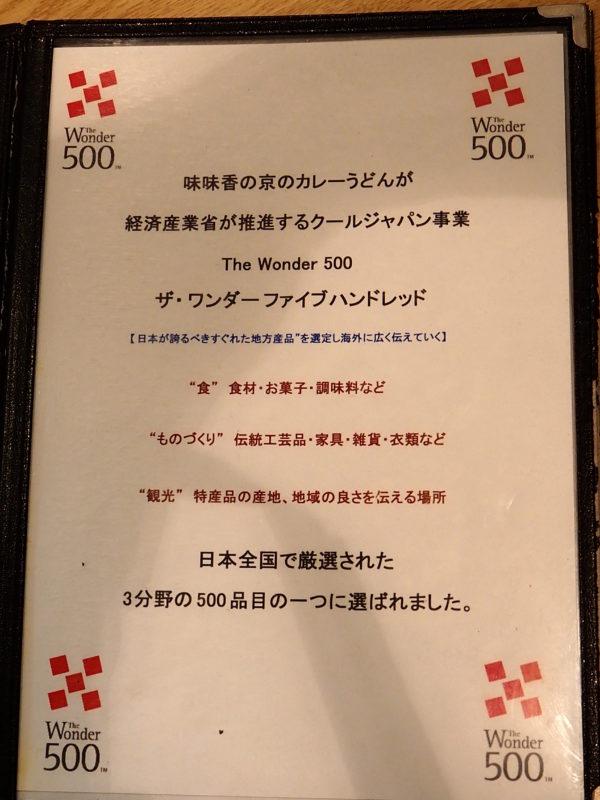 クールジャパン The Wonder 500