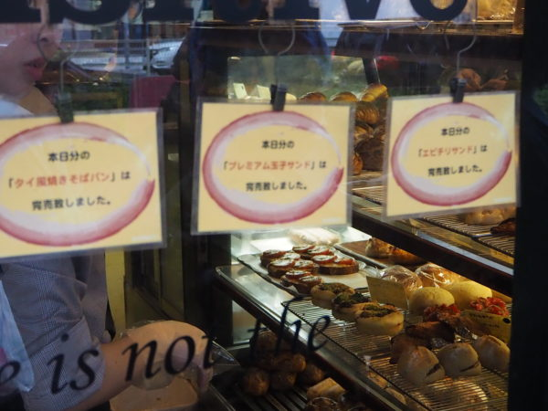 ルート271 売り切れパン