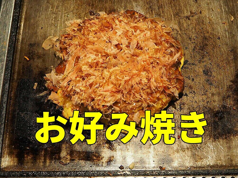 味乃家 お好み焼き アイキャッチ