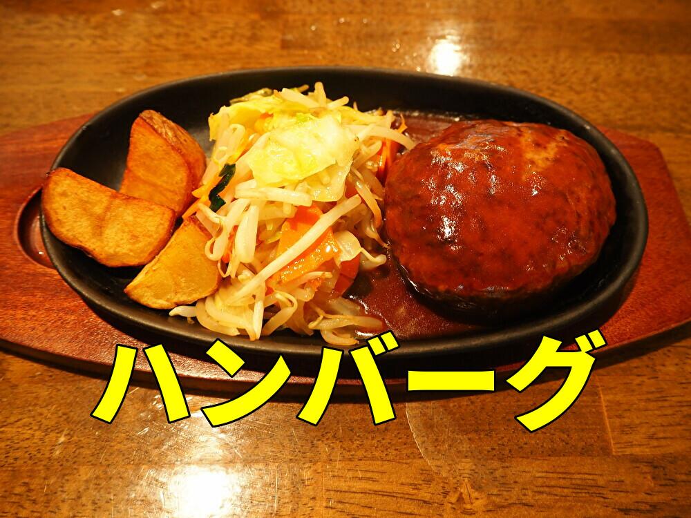 ぶどう亭 ハンバーグ アイキャッチ