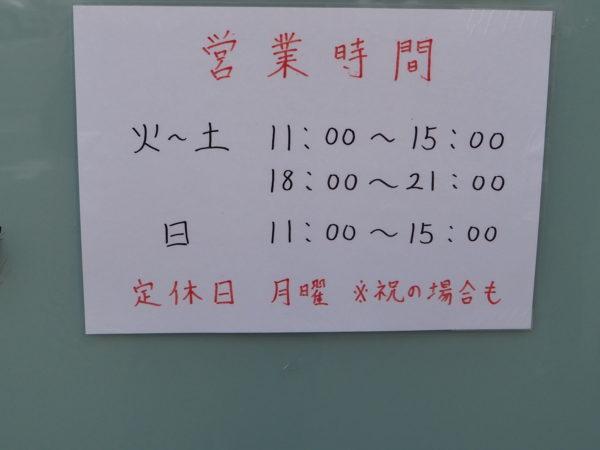田中の中華そば 営業時間