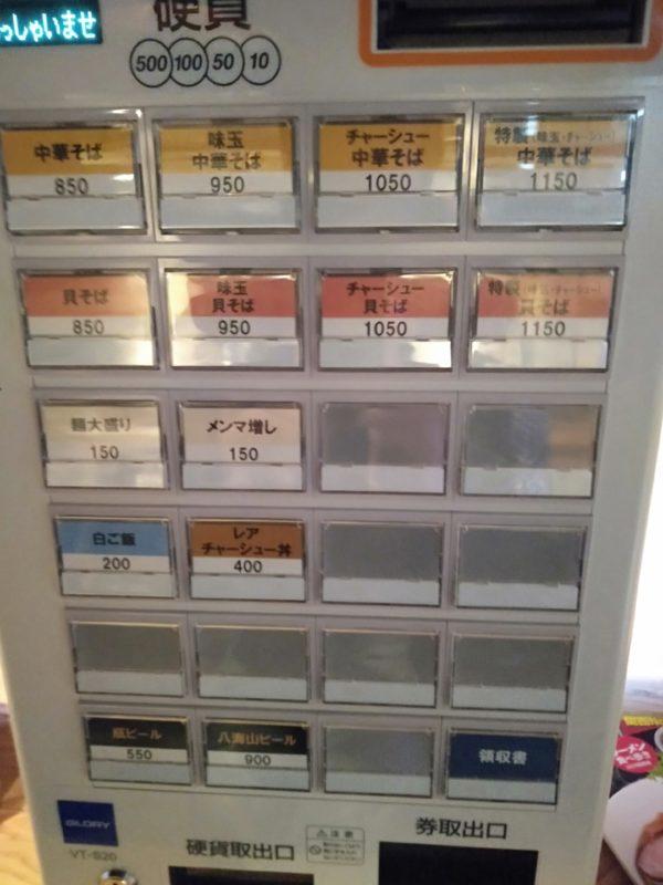 田中の中華そば 券売機