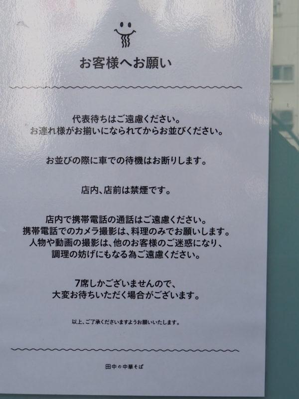 田中の中華そば 注意書き