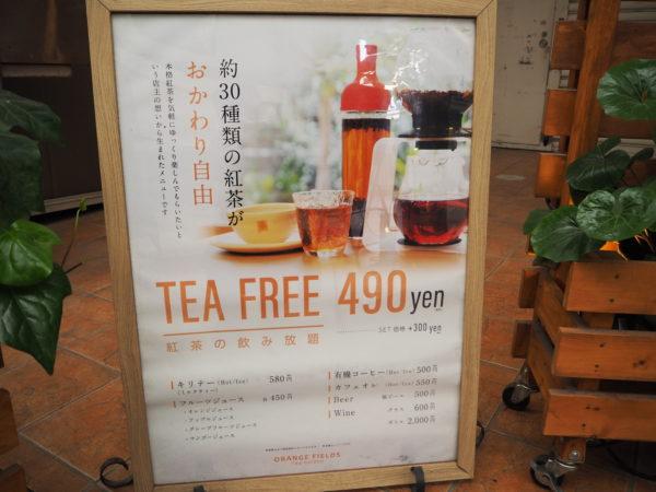 紅茶おかわり自由