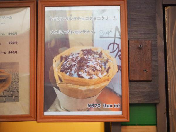 トギスマサレタチョコチョコクリーム写真