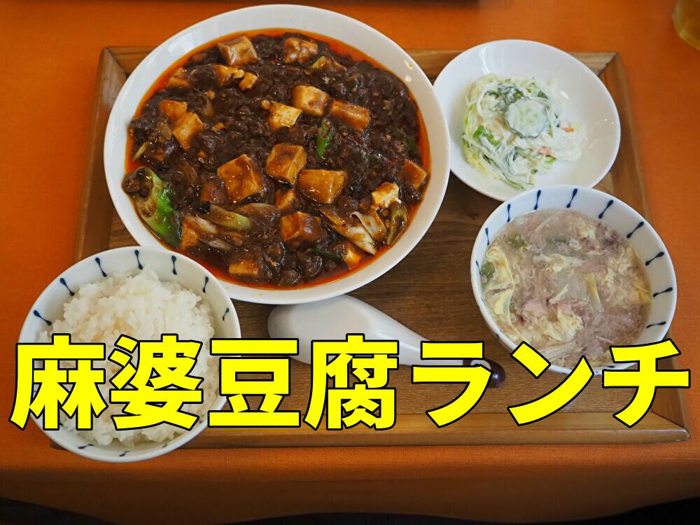 紅茶 四川麻婆豆腐ランチ アイキャッチ
