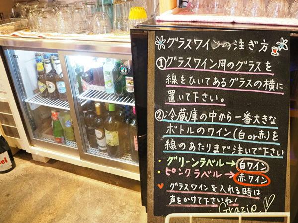 REGARO セルフ お酒