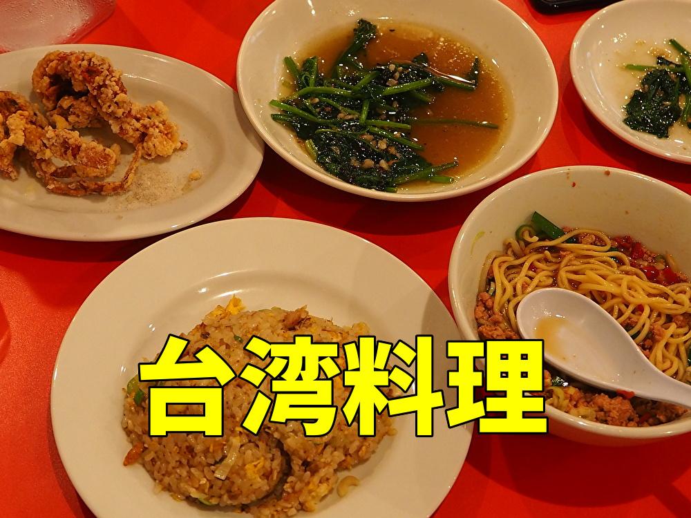 味仙 台湾料理 アイキャッチ