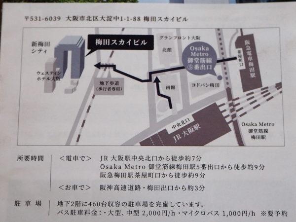 梅田スカイビル 地図