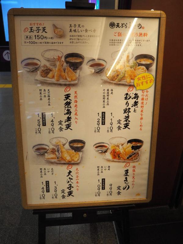 天ぷら まきの メニュー