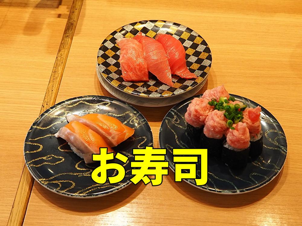 函太郎 お寿司 アイキャッチ