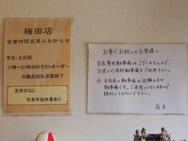 踊るうどん 梅田店
