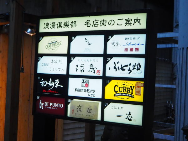 マンマカリー 店舗案内