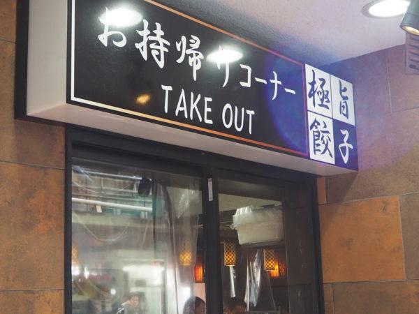 大阪王 take out