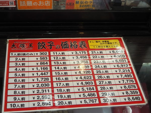 take out 価格