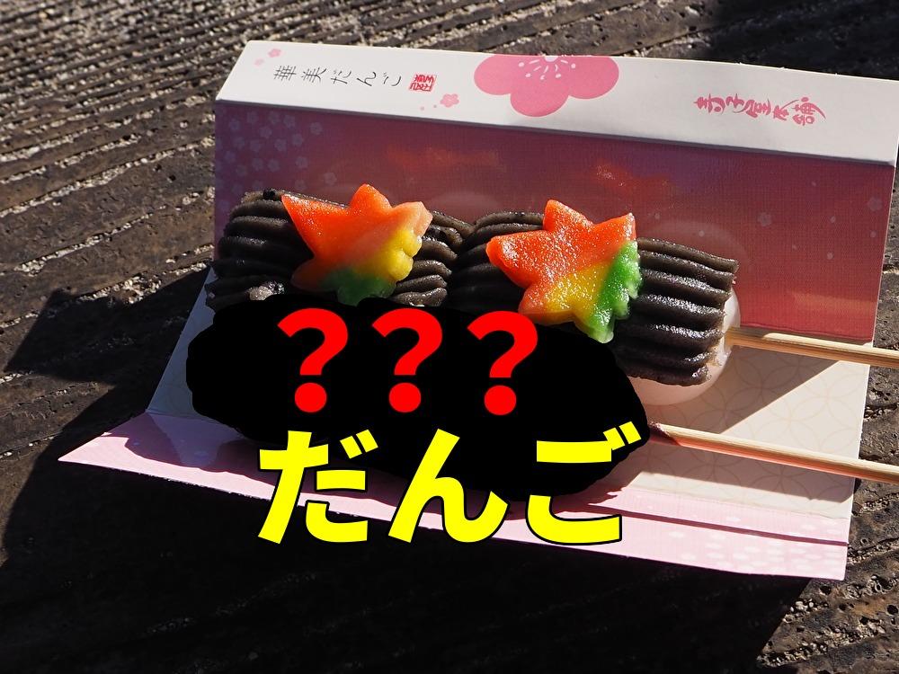 寺子屋本舗 だんご アイキャッチ