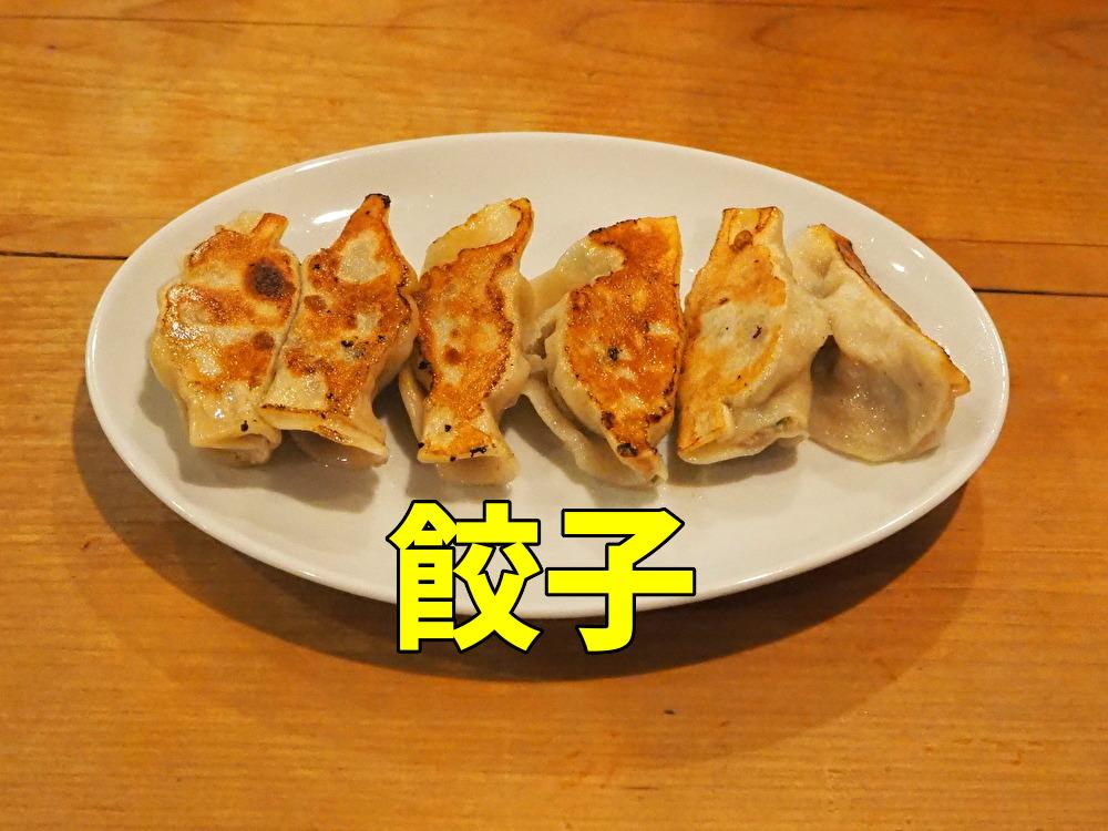 元祖ぎょうざ苑 餃子 アイキャッチ アイキャッチ
