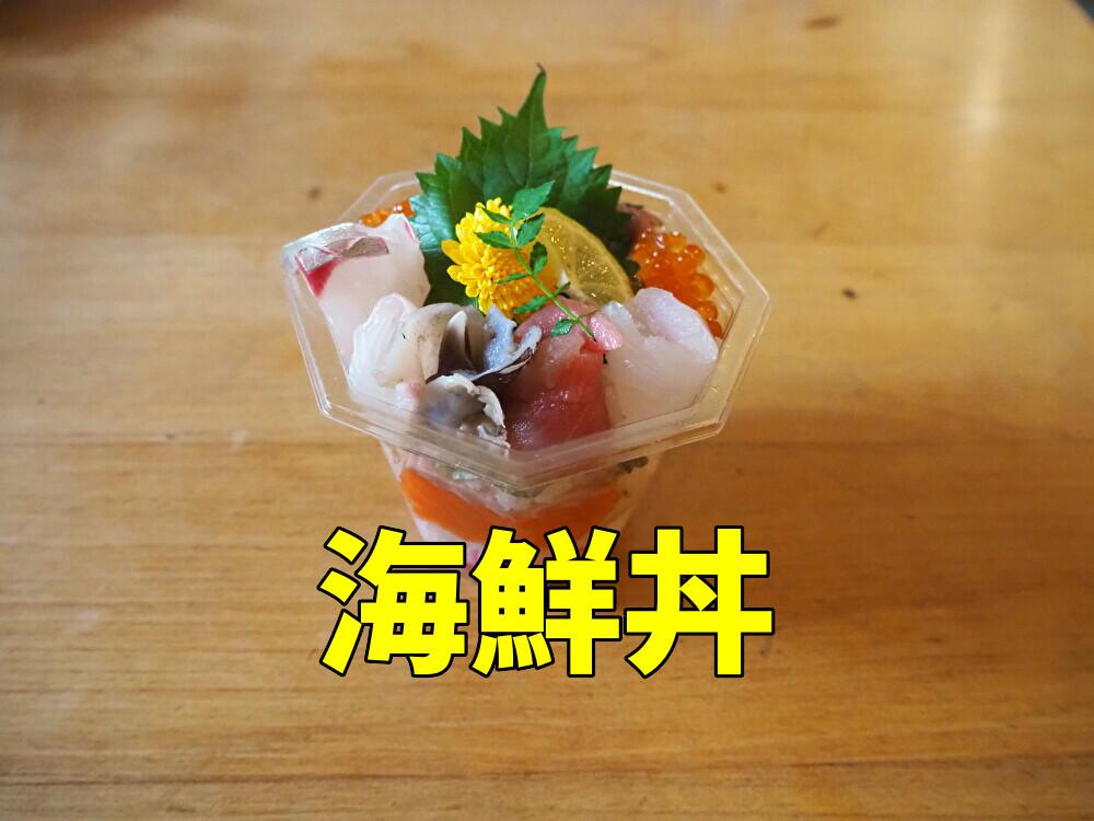 魚屋魚秀 海鮮丼 アイキャッチ