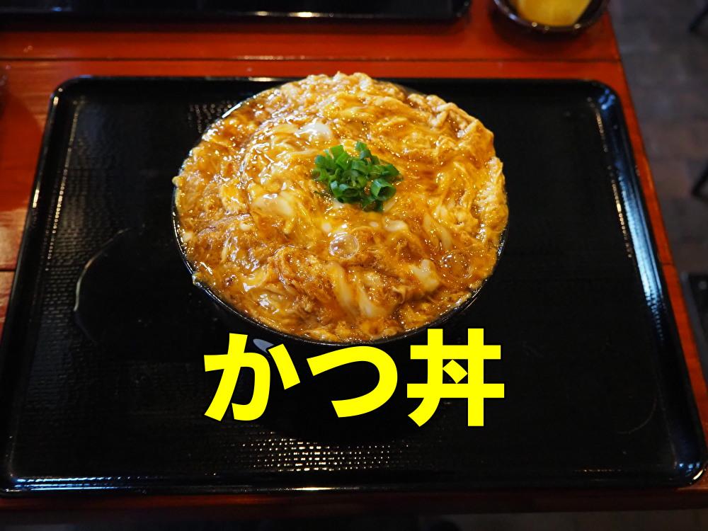 喫茶ポミエ カツ丼 アイキャッチ