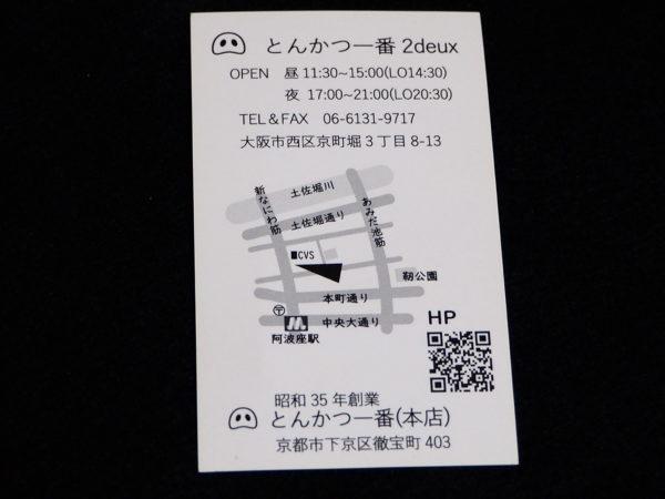 とんかつ一番 大阪店
