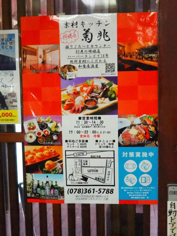 菊兆 姉妹店