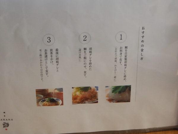 鯛茶漬け 食べ方