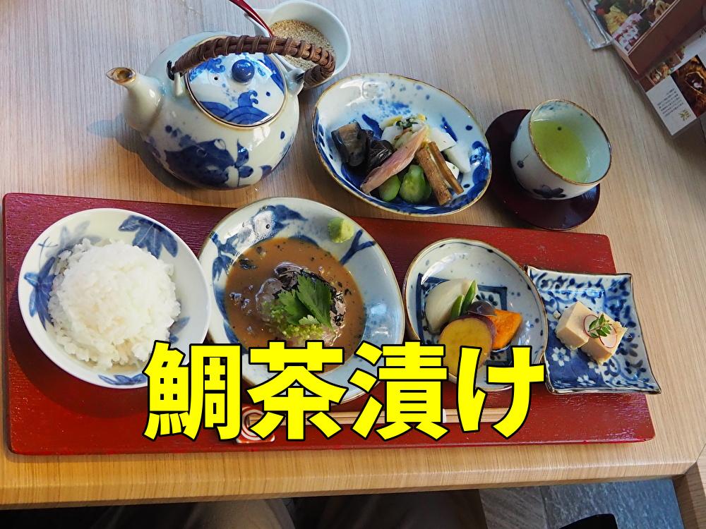 鯛匠HANANA 鯛茶漬け アイキャッチ
