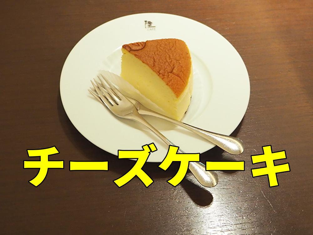 りくろーおじさん チーズケーキ アイキャッチ