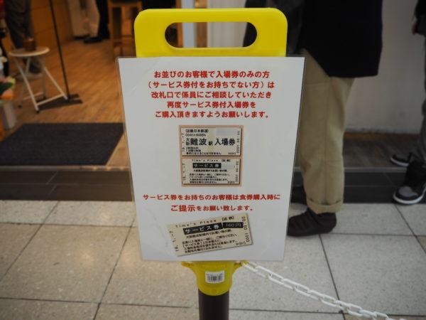 入場サービス券 注意書き