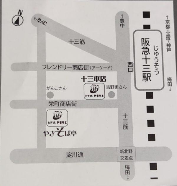 ねぎ焼やまもと map