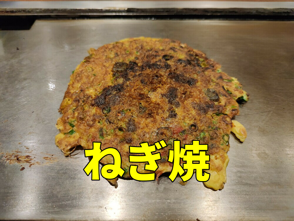 ねぎ焼やまもと ねぎ焼 アイキャッチ
