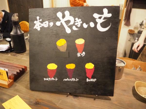 焼き芋メニュー
