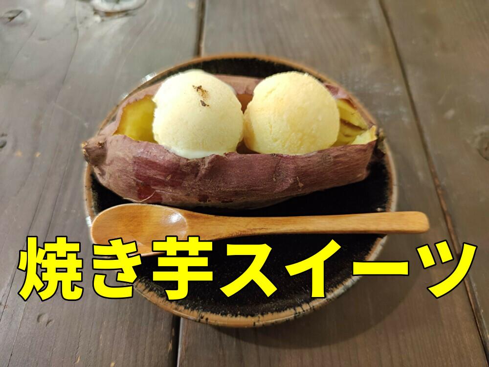 蜜香屋 焼き芋スイーツ アイキャッチ