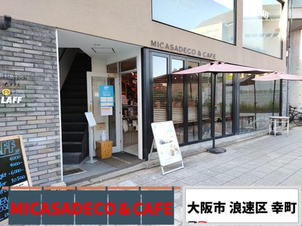 MICASADECO&CAFE 外観