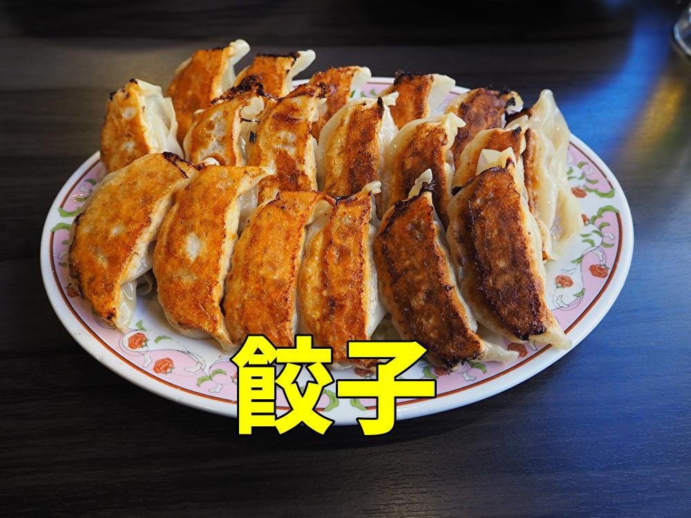 餃子の王将 餃子 アイキャッチ