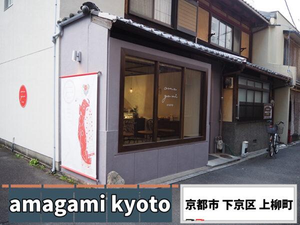 amagami kyoto 外観