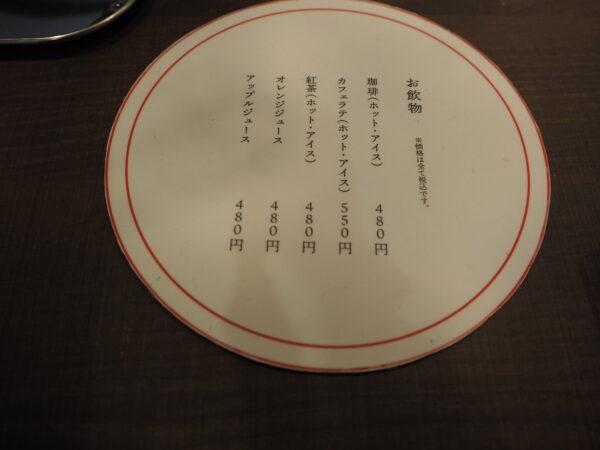 amagami kyoto メニュー