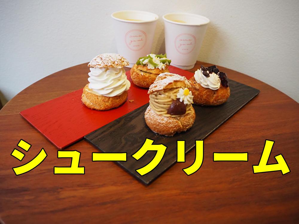 amagamikyoto シュークリーム アイキャッチ