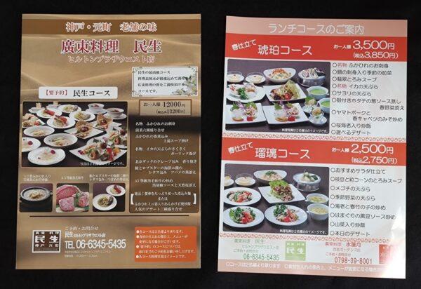 民生 コース料理1